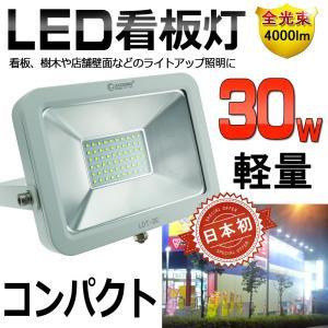 LED投光器 30W 300W相当 薄型 コンパクト 360度調整 投光器 屋外 看板照明 看板灯 店舗 インテリア照明 舞台 演出照明 玄関灯 庭園灯 1年保証 GOODGOODS|goodgoods-1