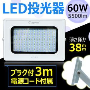 新商品 LED投光器 60W 600W相当 薄型 防水 屋外照明 PSE認証プラグ付 広角 看板灯 看板照明 外灯 常夜灯 防犯用 グッド・グッズ|goodgoods-1