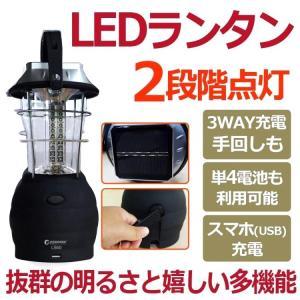 地震・災害対策  LEDソーラーランタン ランタンライト  60灯 懐中電灯 ダイナモ 手回し 充電式LEDランタン 防災グッズ 停電対策 ls60