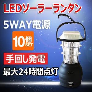十個セット ランタン ふるさと納税 選定品 LEDソーラーラ...