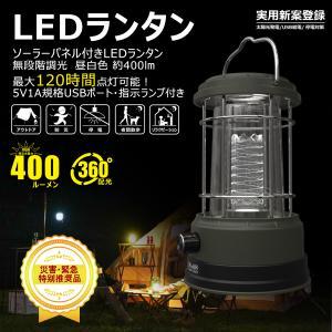 3%OFFクーポン ランタン LED ランタン 電池式 充電式 LEDライト 60灯 ソーラーランタ...