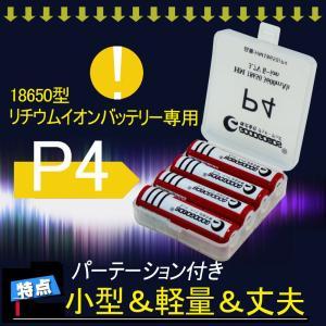 全品ポイント5倍 GOODGOODS 18650充電池収納ケース 18650電池 専用ケース リチウムイオン電池 バッテリー用 便利 電池4本セット用 収納ケース