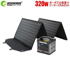 GOODGOODS ポータブル電源 小型 防災セット ソーラーパネル付き 家庭用蓄電池 純正弦波 P...