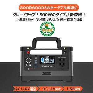 非常用 防災 台風対策 ポータブル電源 蓄電池 大容量 540Wh 50Ah 150000mAh 家...