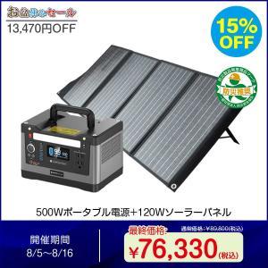 限定SALE 家庭用蓄電池 ソーラーパネルセット 大容量 ポータブル電源 540Wh 50Ah 15...