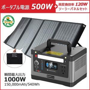 大容量 ポータブル電源 ソーラーパネルセット 540Wh 150000mAh 家庭用発電機 ソーラー...