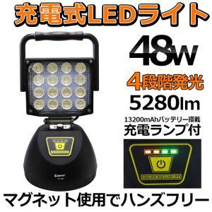 LED作業灯 充電式 LED投光器 48W AC100V 強力 コードレス投光器 マグネット ワークライト 集魚灯 夜釣り アウトドア レジャー 一年保証 YC-48K|goodgoods-1