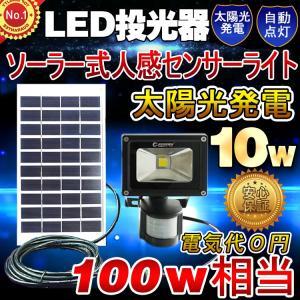 LED投光器 10W 100W相当 人感センサー付 ソーラー投光器 センサーライト 屋外 LED ソーラー 外灯 玄関 防犯グッズ T-GY10W