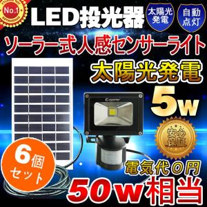 商品名:5Wソーラー式人感センサーライト 品番:T-GY5W LED Power:5W 充電:ソーラ...