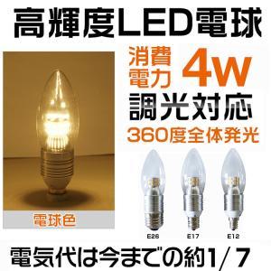ポイント5倍 新生活 LED電球 シャンデリア球 広角 E12/E17/E26選択 クリア 4W 25w形相当 325LM LED球 電球色 調光器具対応 GOODGOODS goodgoods-1 02