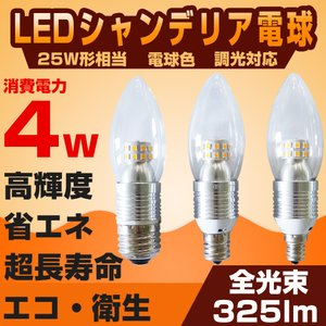 LED電球 シャンデリア球 広角 E12/E17/E26選択 クリア 4W 25w形相当 325LM LED球 電球色 調光器具対応 TS26-DQ GOODGOODS|goodgoods-1