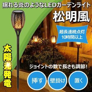 商品仕様  商品名:ソーラー式LEDガーデンライト(松明風) 商品番号:TY-96D 全光束(明るさ...