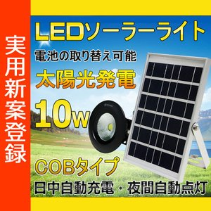 LED投光器 10w ソーラーライト 電池切替可能  18650充電池 看板照明 駐車場灯 防災グッズ 防犯灯 地震・災害対策 TYH-09|goodgoods-1