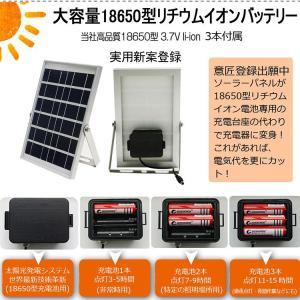 LED投光器 10w ソーラーライト 電池切替可能  18650充電池 看板照明 駐車場灯 防災グッズ 防犯灯 地震・災害対策 TYH-09|goodgoods-1|03