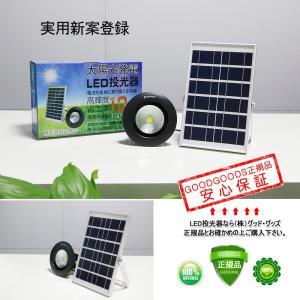 LED投光器 10w ソーラーライト 電池切替可能  18650充電池 看板照明 駐車場灯 防災グッズ 防犯灯 地震・災害対策 TYH-09|goodgoods-1|06