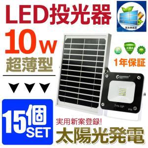 十五個セット LED投光器 充電式 ソーラーライト 18650充電交換式 極薄型 ソーラー投光器 ス...