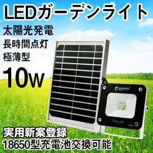 ガーデンライト ソーラー 屋外 LEDライト 投光器 充電式 ソーラー発電 看板灯 作業灯 常夜灯 ...