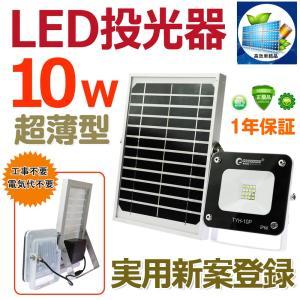 LED投光器 ソーラーライト 18650充電交換式 極薄型 充電式 ソーラー投光器 看板用スポットラ...