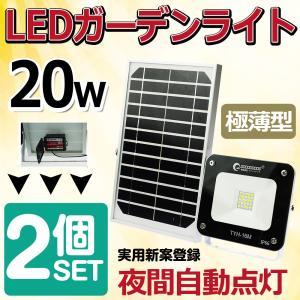 二個セット LED投光器 20W 薄型 ソーラーライト ソーラー発電 18650充電池3本搭載 庭園...