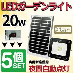 五個セット ガーデンライト ソーラー 屋外 LED投光器 充電式 看板灯 作業灯 常夜灯 庭園灯 ガ...