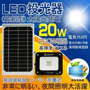 ガーデンライト ソーラー 屋外 LED投光器 充電式 ソーラー発電 看板灯 作業灯 常夜灯 庭園灯 ...