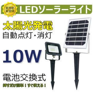 ソーラーライト 屋外 LED投光器 充電式 ガーデンライト 電池交換式 充電式 庭園灯 防犯灯 実用...