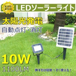 ソーラーライト 屋外 LED投光器 充電式 ガーデンライト 電池交換式 充電式 庭園灯 防犯灯 実用新案登録 災害 停電対策 TYH-1A goodgoods-1