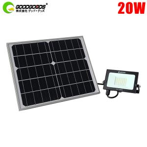 GOODGOODS LEDソーラーライト 屋外 明るい 20w ガーデンライト ソーラー充電 LED...