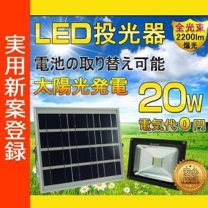 ソーラー投光器 20W ソーラーライト 屋外 明るい ガーデ...