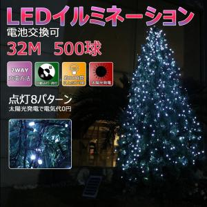 イルミネーションライト ソーラー充電 500球 白 電飾 LEDソーラーイルミネーションライト クリスマス 飾りつけ 家庭 クリスマスイルミネーション TYH-7W goodgoods-1