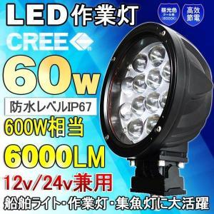 LED作業灯 12V/24V 投光器 スポットライト 60W CREE 12連 ワークライト 自動車 トラック用品 重機 船舶 デッキライト 集魚灯 防水 一年保証|goodgoods-1