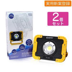 2個セット LED作業灯 充電式 投光器  20W ledライト マグネット付 4段階発光 ポータブル投光器 夜釣り お釣り 作業 一年保証 YC-02W GOODGOODS|goodgoods-1