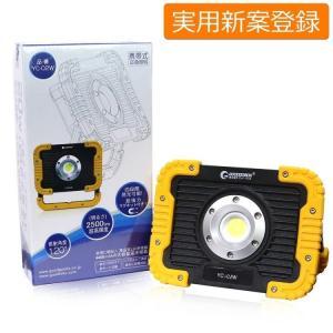 充電式 LED作業灯 20W 投光器 コードレス ledライト マグネット付 4段階発光 夜釣り 電...