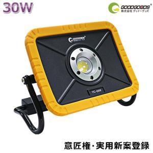 実用新案登録 LED投光器 30W 充電式 ledライト 電池交換式 作業灯 マグネット付 ポータブル投光器 防災グッズ 工事 作業ライト 夜釣り 一年保証|goodgoods-1