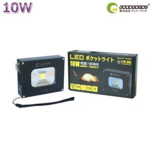 LED投光器 充電式 作業灯 10W ledライト 小型 懐中電灯 ランタン コンパクト マグネット付 スタンド usb充電 防災グッズ 非常用 YC-10M GOODGOODS|goodgoods-1