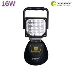 品番:YC-16T(GOODGOODS正規品) 本体材質:アルミ+PVC LED Power:16W...