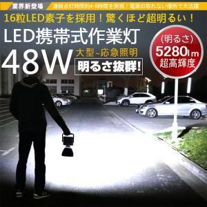 LED投光器 48W 充電式 作業灯 AC100V コードレス投光器 マグネット付 ワークライト 夜間作業 集魚灯 夜釣り 充電式ライト 一年保証|goodgoods-1|02