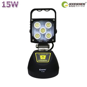 LED投光器 充電式 作業灯 15W マグネット 4モード 携帯に充電 ランタン LEDライト スポットライト 電灯 作業灯 夜間照明 一年保証 GOODGOODS|goodgoods-1