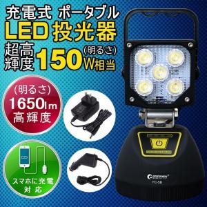 LED作業灯 充電式 15W 充電式投光器 携帯式 ワークライト LEDライト 夜間作業 ナイター用...