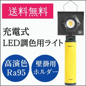 GOODGOODS LED投光器 充電式 10w 調色ライト 高演色Ra95 塗装用 作業灯 マグネ...