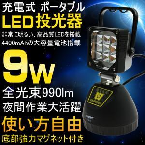 限定SALE LED投光器 充電式 9W 充電式作業灯 磁石 ポータブル LEDライト 夜釣り アウ...