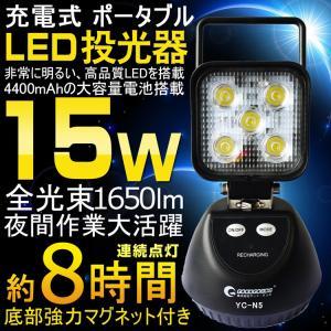 LED作業灯 15W 充電式作業灯 マグネット付き 充電式LED投光器 サンダービーム 車整備 工事用作業灯 ガレージ YC-N5 GOODGOODS|goodgoods-1