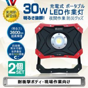 二個セット LED投光器 充電式 30w  作業灯 ポータブル投光器 屋外用 ledライトマグネット...