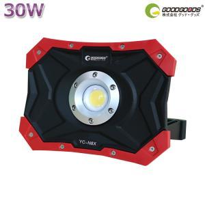 送料無料 ledライト 充電式 LED投光器 30w 作業灯 ポータブル投光器 強力マグネット 耐衝...