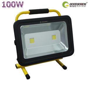 LED投光器 充電式 100W 1000W相当 ポータブル投光器 防水 コードレス LED作業灯 充電式 工事現場 防災グッズ 地震・災害対策 一年保証 YC100-2|goodgoods-1