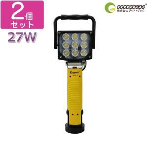 二個セット GOODGOODS LED作業灯 27W 2970Lm 充電式 ワークライト マグネット...