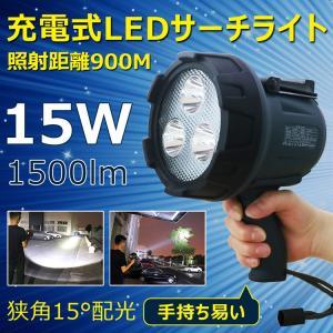 商品名:充電式サーチライト 品番:YC-15G (GOODGOODS正規品) JANコード:4571...