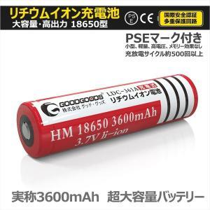 商品名:大容量リチウムイオンバッテリー18650型 品番:LDC-361A 公称容量:3600mAh...