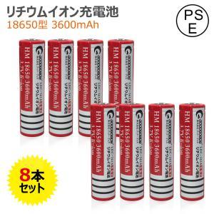 18650充電池 八本セット リチウムイオン 電池 バッテリー 懐中電灯 ランタン ヘッドライト 充電式 過充電保護 登山 アウトドア LDC-361A goodgoods-2