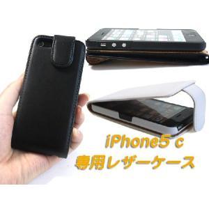 二点セット!iPhone5C専用レザーケース 上下開き + 液晶保護フィルム|goodgoods-2